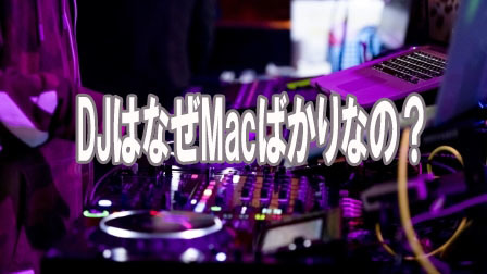 DJはなぜMacばかりなの?