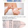 毎日新聞で非ステ治療6か月調査が紹介される