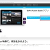 開発環境構築手順 GoPro Fusion Studio編