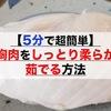 【5分で超簡単】鶏胸肉をしっとり柔らかく茹でる方法【ダイエット・筋トレ向け】