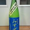 みすず 特別純米無濾過生原酒