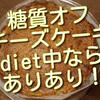 糖質オフのチーズケーキ焼いてみました!ダイエット中なら美味しいのでお薦めです!
