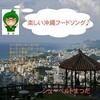 「沖縄の歌」のアルバム聴いて『私の好きな沖縄の歌』プレイリストを作ろうネ!第4弾<6>「楽しい沖縄フードソング」/シューベルトまつだ(Schubert Matsuda)