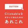 Clickableなボタンであるためのあれこれ