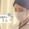 YouTube<一宮西病院>チャンネル【新人看護師の1日】一般病棟・消化器内科
