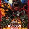 映画感想 - キングコング 髑髏島の巨神(2017)