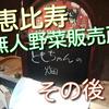 恵比寿にある無人野菜販売所「ともちゃんの畑」のその後