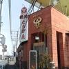 前橋の焼肉店でボリューム満点の焼肉ランチ。とうげん 新前橋店