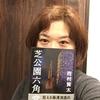 西村さんの新刊