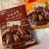 輸入菓子:エヌエスインターナショナル:ショコラコーンパフ(ミルクチョコ・オレンジ)
