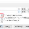 エクセルで特定の範囲指定の一括、全置換、検索が動作しない、すべてが対象になる
