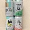 春夏秋冬ついにそろった台湾ビール
