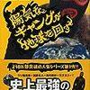 『陽気なギャングが地球を回す』伊坂幸太郎