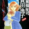 『児童福祉司 一貫田逸子』児童相談所の仕事について知りたい人におススメの作品!!