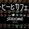【SAROME TOKYO・リキッド】コーヒー / カフェオレ をもらいました