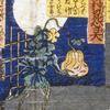 河童 カボチャのお化け (『百種怪談妖物双六』その13)
