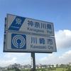 121日目にしてやっと神奈川県に入りました