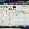 坂田遼(2018年戦力外、引退選手)(パワプロ2018再現選手)