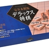羽生善治竜王が推薦する完全木製版デラックス将棋が発売