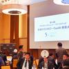 企業成長率ランキング入賞!トーマツ「日本テクノロジーFast50」授賞式に行ってきました。