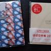 【手帳】ほぼ日手帳をブックカバーに入れて使ってみる