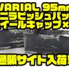 【DRT】人気カスタムハンドルのセット「VARIAL 95mm+ミニラビッシュバッグ+ホイールキャップ×2」通販サイト入荷!