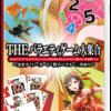 THE バラエティゲーム大集合 ~金魚すくい・カード・数字パズル・二角取り~