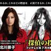 レビュー『探偵の探偵』は面白いミステリ小説、おすすめはテレビドラマ版