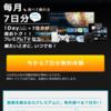 【最新版:2019年9月】HI-Bit(プレミアムTV with U-NEXT)解約方法