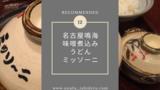 【名古屋グルメ】八丁味噌煮込みうどんミッソーニが美味しかった