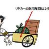 耐用年数等に関する省令には昭和の香りがする、の巻
