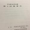 唐津市体育協会会議