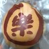 【京都の和菓子】永楽屋さんの《みかさ》と《和三盆(祇園町祭)》