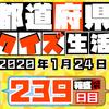 【都道府県クイズ】第239回(問題&解説)2020年1月24 日