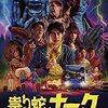 映画感想:「祟り蛇ナーク」(55点/オカルト)