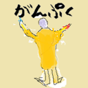 がんぷく王ブログ