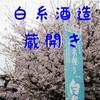 2017年白糸酒造蔵開きに行く前に読んで3倍楽しむ!!
