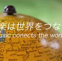 音楽は世界をつなぐ。~ music connects the world ~