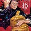 呪術16巻の表紙は夏油!週刊少年ジャンプ2021年24号感想!ネタバレ注意!