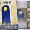 『星の使者』11刷!