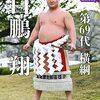 NHKで「白鵬 孤独の14年」放送~その他映画情報など