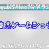 第10回1分半ラジオ「東京ゲームショウについて」