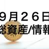 ★仮想通貨★ 総資産/情報 9月25日 有事の時のビットコイン買い??