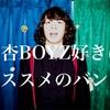 銀杏BOYZ好きにオススメしたい雰囲気の似てるインディーズバンド5選!!