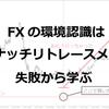 FXの環境認識はフィボナッチリトレースメントの失敗から学ぶ