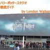 ハリーポッタースタジオ ロンドン ガイド・行き方・ツアー・予約・土産 | おすすめ 旅行 女子 観光