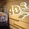 キンプリ4DXおうえん上映(2,400円)に行ってきました