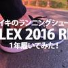 ナイキのランニングシューズ FLEX2016RN(フレックス2016ラン)を1年履いてみた!画像付きでレビューします