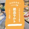 駅から直結!東武池袋【フルーツショップ青木】のこだわりフルーツタルトが絶品。
