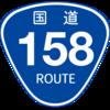 No.038 国道158号